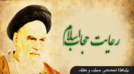 حجاب اسلامی امام خمینی