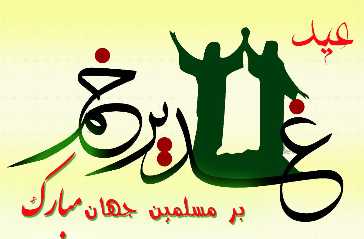 شرایط عفو غدیر خم 95 عید سعید قربان بر شیعیان جهان اسلام مبارک باد