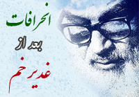 غدیر خم امام خمینی