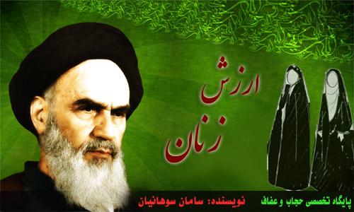 امام خمینی و ارزش زن