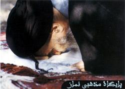 نماز امام (ره)