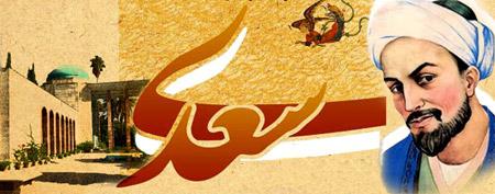شعر حجاب سعدی