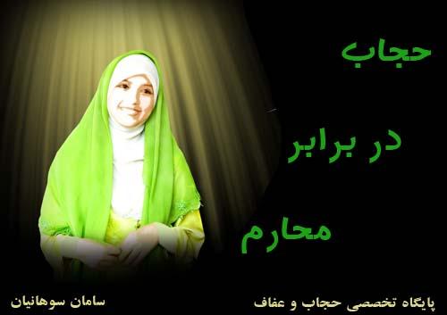 حجاب در برابر محارم